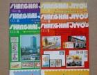《上海集邮》杂志1983年-1991年(41本)