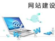 四川网站建设公司