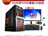 包邮四核技嘉主板4G内存500G硬盘22寸显示器台式电脑游戏电脑