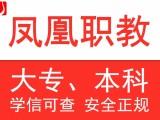 南京江寧鳳凰職教學歷提升 成人專升本要符合的標準
