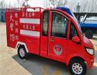 微小型电动消防车生产厂家 电动消防车厂家