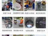 广州从化区疏通厕所马桶从化区疏通下水道从化区清理化粪池服务