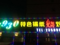 盘锦市法院北侧饭店急兑