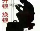 南昌蛟桥镇开锁,专业开汽车锁