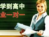 淮安1对1初中辅导机构 专业的初中辅导机构有