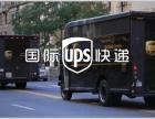 上海黄浦UPS快递 黄浦UPS快递电话 黄浦UPS国际快递