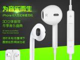 iphone6耳机线 适用苹果5s ipad 4S 入耳式线控带