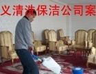 常州仁义清洗保洁/纯毛地毯清洗/化纤地毯清洗