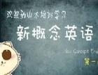 学英语来菏泽山木培训较专业