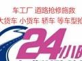 鹰潭车工厂 专业道路施救 服务