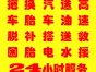 上海流动补胎,高速拖车,高速补胎,电话,24小时服务,补胎