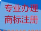 郑州注册商标哪家好?郑州商标注册代理费较低较快捷!