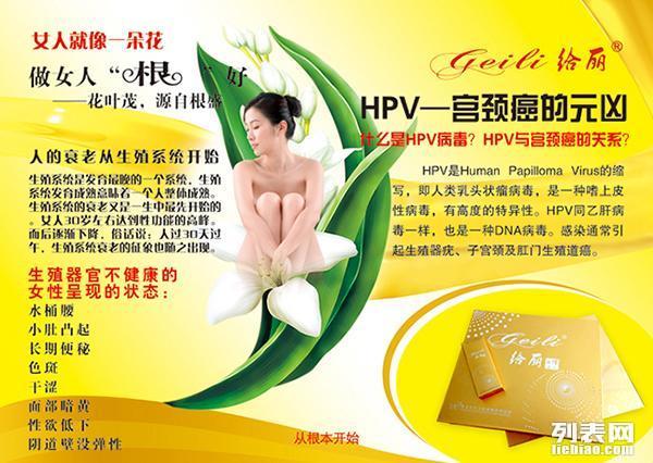 给丽纳米银抗菌水凝胶产品(生殖治疗与保养抗衰老)