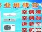 杭州滨江区空调维修 快速上门服务