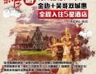 2018年2月春节柬埔寨大小吴哥探秘双飞五天