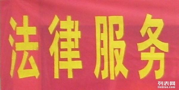 江桥万达广场法律顾问律师服务,江桥合同纠纷律师,劳动纠纷律师