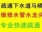 秦皇岛换水龙头,更换各种洁具,管工维修,改下水,疏通下水道