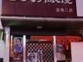 咸阳市人民中路渭城中学西 商铺出租