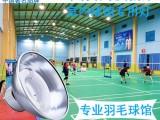 厂家直销IP54不刺眼羽毛球馆灯光篮球场照明200w