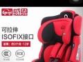 转全新感恩儿童安全座椅