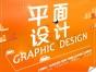 长沙PS速成培训班 长沙平面设计美工培训哪里好ID排版培训