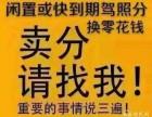 武汉违章咨询ABC 帮忙跑腿,汽车年审,新车上车牌