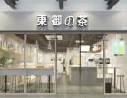 广州东御 茶加盟费多少钱加盟前景好不好?