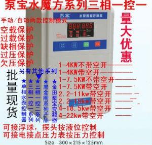 泵宝水魔方水泵控制器可接压力表 浮球 探头 缺相空载过载保护