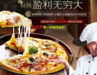 合肥千尊比萨加盟店 11.11大狂欢 千元加盟开店