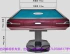 广州番禺区自动麻将机专卖 麻将机配件批发