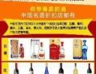 中国名酒折扣店加盟 名酒 投资金额 1-5万元