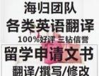 【专业翻译公司】企业资料个人资料和国内外资料+盖章