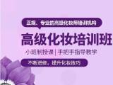 西安化妆美甲培训 纹绣培训 韩式半永久培训班