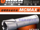 一级代理日本Unika /优尼卡超硬质合金开孔器 MCMAX型