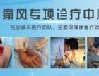 盘锦蓝天医院提示:治愈通风的关键是血尿酸水平的持续达标!