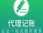 米多乐专业工商注册 代理记账(天津武清)