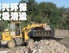 垃圾清运/物业保洁/学校保洁/出售水泥沙石/拆运清除