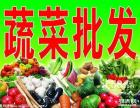 清远新鲜水果蔬菜配送连锁机构