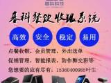 深圳餐饮软件 收银机软甲 超市收款机 连锁管理系统,就选基科