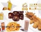 石家庄亚米荟盐酥鸡加盟怎么样 亚米荟盐酥鸡加盟费多少