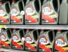 原装正品发动机润滑油批发、零售