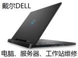 重庆沙坪坝戴尔笔记本电脑黑屏不开机维修点