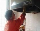 专业清洗油烟机、维修热水器、燃气灶、换窗纱、修水管