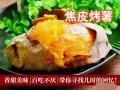 上海一只小红薯加盟 无皮烤红薯加盟 锡纸烤红薯加盟