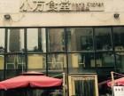 北京小万食堂可以加盟吗?小万食堂加盟费要多少钱
