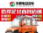 华晨电动汽车老年四轮电瓶轿车代理加盟生产厂家