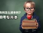 自考好不好?武汉自考哪个学校好?自考难不难?