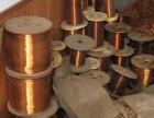 周口废电缆回收紫铜管回收价格
