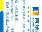 惠州惠城区平面设计ps/cdr室内设计CAD培训班