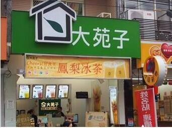 重庆大苑子加盟费需要多少钱 加盟大苑子赚钱吗